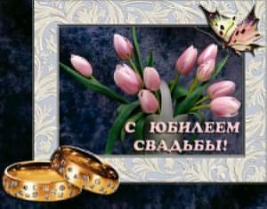 Что нужно дарить на случай свадьбы юбилеи