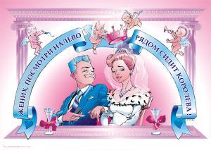Плакаты свадебные с целью украшения свадебного зала