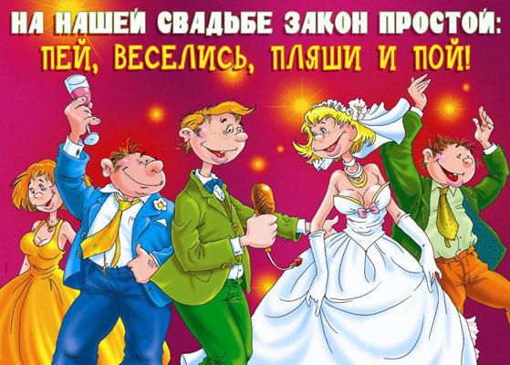 Плакаты, посвященные свадебному торжеству, являются одним из лучших способов креативно и интересно украсить зал для проведения праздничного банкета