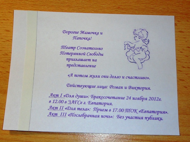 как подписать открытку на свадьбу друзьям образец - фото 6